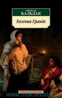 Евгения Гранде : роман