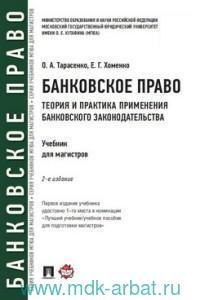 Банковское право. Теория и практика применения банковского законодательства : учебник для магистров