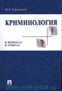 Криминология в вопросах и ответах : учебное пособие