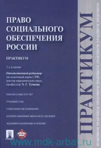 Право социального обеспечения России : практикум : учебное пособие