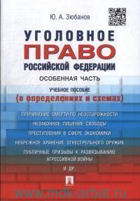 Уголовное право Российской Федерации. Особенная часть : учебное пособие (в определениях и схемах)