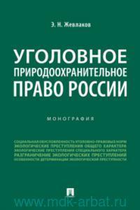Уголовное природоохранительное право России : монография