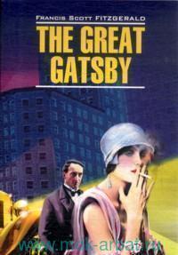 Великий Гэтсби = The Great Gatsby : книга для чтения на английском языке