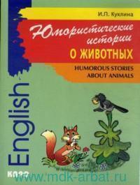 Юмористические истории о животных = Humorous Stories about Аnimals : сборник рассказов на английском языке