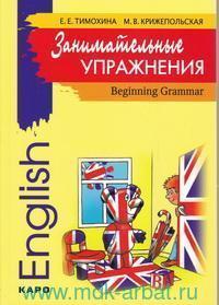 Занимательные упражнения : грамматика английского языка для начальной школы = English : Beginning : Grammar