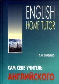 Сам себе учитель английского = English Home Tutor