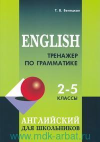 English : тренажер по грамматике : 2-5-й классы