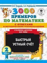 3000 примеров по математике с ответами и методическими рекомендациями : 2-й класс. Столбики-Цепочки. Все темы. Быстрый устный счёт
