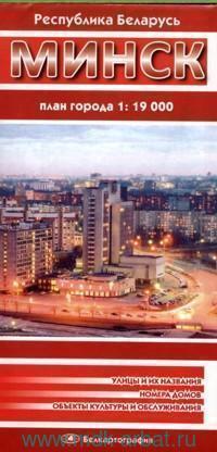 Минск : план города : М 1:19 000 : улицы и их названия, номера домов, объекты культуры и обслуживания : Республика Беларусь