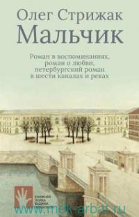 Мальчик : роман в воспоминаниях, роман о любви, петербургский роман в шести каналах и реках