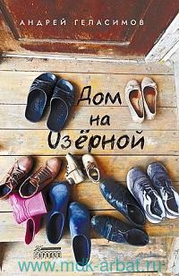 Дом на Озёрной : роман
