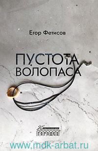 Пустота Волопаса : роман