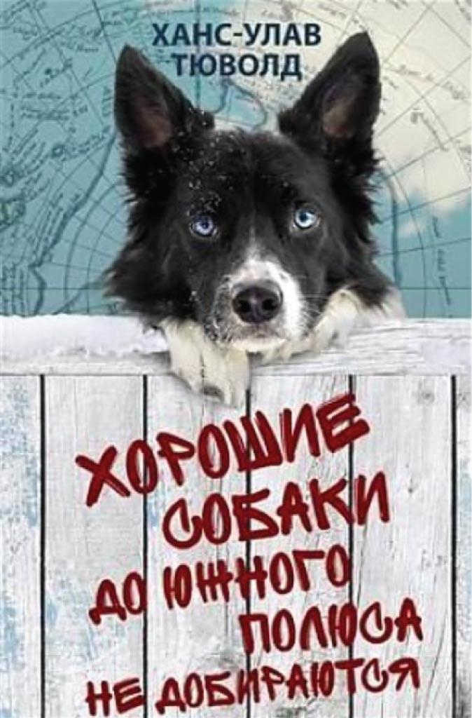 Хорошие собаки до Южного полюса не добираются : роман