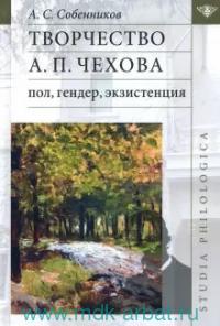Творчество А. П. Чехова : пол, гендер, экзистенция