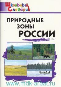 Природные зоны России : начальная школа (соответствует ФГОС)