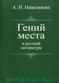 Гений места в русской литературе