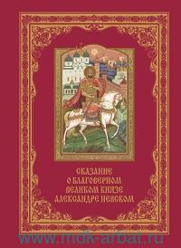 Сказание о благоверном великом князе Александре Невском