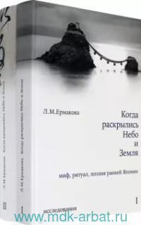 Когда раскрылись Небо и Земля : Миф, ритуал, поэзия ранней Японии : в 2 т.