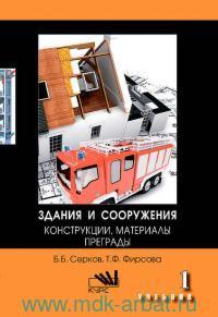 Здания и сооружения. Ч.1. Конструкции, материалы, преграды : учебник