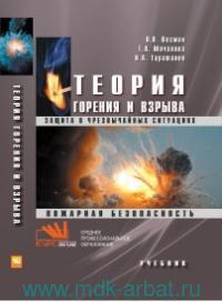Теория горения и взрыва : учебник