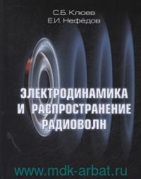 Электродинамика и распространение радиоволн : компьютеризированный курс : учебное пособие