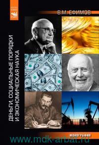 Деньги, социальные порядки и экономическая наука : монография