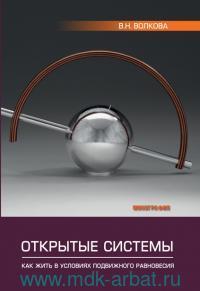 Открытые системы: Как жить в условиях подвижного равновесия : монография