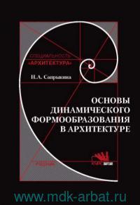 Основы динамического формообразования в архитектуре : учебник