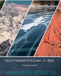 География России. 21 век. Энциклопедия