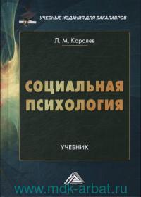 Социальная психология : учебник для бакалавров