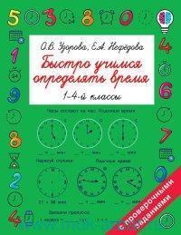 Быстро учимся определять время :1-4-й классы