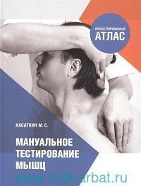 Мануальное тестирование мышц : Иллюстрированный атлас