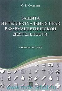 Защита интеллектуальных прав в фармацевтической деятельности : учебное пособие