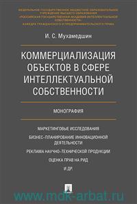 Коммерциализация объектов в сфере интеллектуальной собственности : монография