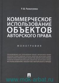Коммерческое использование обьектов авторского права : монография