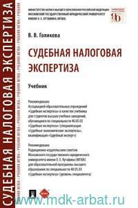 Судебная налоговая экспертиза : учебник