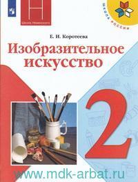 Изобразительное искусство : 2-й класс : учебник для общеобразовательных организаций (Школа Неменского. ФГОС)