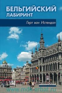 Бельгийский лабиринт