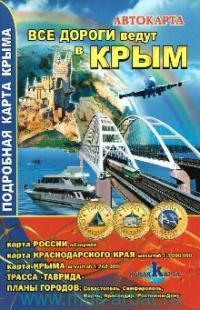 Все дороги ведут в Крым : Автокарта : подробная карта Крыма : М 1:260000 ; карта Краснодарского края : М 1:1000000