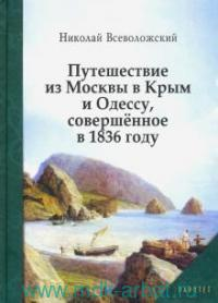 Путешествие из Москвы в Крым и Одессу, совершенное в 1836 году