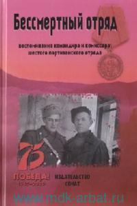 Бессмертный отряд : воспоминания командира шестого партизанского отряда Н. И. Дементьева и комиссара А. А. Сермуля