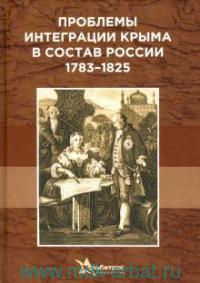 Проблемы интеграции Крыма в состав России. 1783-1825