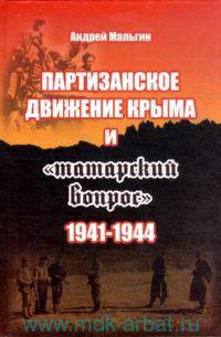 Партизанское движение Крыма и «татарский вопрос», 1941-1944 гг.
