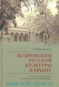 Из прошлого русской культуры в Крыму : поиски и находки историка-источниковеда
