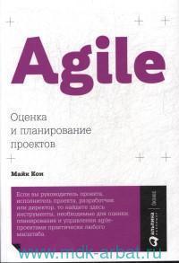 Agile : оценка и планирование проектов