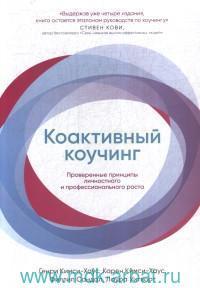 Коактивный коучинг : проверенные принципы личностного и профессионального роста