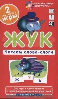 Жук. Читаем слова-слоги. Обучение грамоте : 1-й уровень : 2 игры в одной коробке + подробная инструкция для родителей : 48 карточек