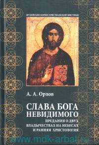 Слава Бога Невидимого : Предания о двух владычествах на небесах и ранняя христология