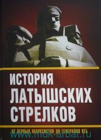 История «латышских стрелков». От первых марксистов до генералов КГБ