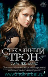 Стеклянный трон : роман